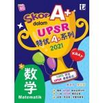 UPSR特优A+系列数学