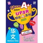 UPSR特优A+系列华文