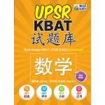 UPSR KBAT 试题库数学