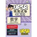 UPSR预测试卷数学(试卷一及试卷二)