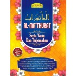 AL-MATHURAT SERTA YASIN TERJEMAHAN (KECIL)