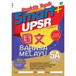 五年级A Praktis Topik Smart+ UPSR国文