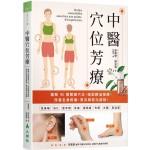 中醫穴位芳療:圖解43個關鍵穴位,搭配精油按摩,有效改善全身疼痛、發炎與老化症狀