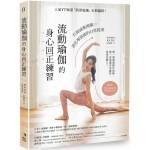 流動瑜伽的身心回正練習:人氣YT頻道「凱蒂瑜伽」全新編排!打開減壓開關,消化壞情緒的日常提案【附22套影音QRcode】