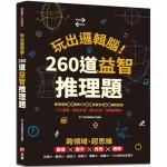 玩出邏輯腦!260道益智推理題:圖像x數字x推理x觀察,提升記憶力、數理力、創造力、聯想力、觀察力、解題力