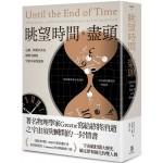 眺望時間的盡頭:心靈、物質以及在演變不絕的宇宙中尋找意義
