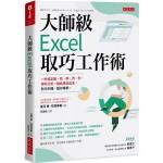 大師級Excel取巧工作術:一秒搞定搬、找、換、改、抄,資料分析一鍵結果就出來,對方秒懂、服你專業。(長銷五年紀念版)