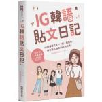 IG韓語貼文日記