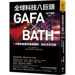 全球科技八巨頭GAFAxBATH:一本書掌握最新產業趨勢,殺出未來活路