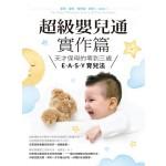 超級嬰兒通實作篇:天才保母的零到三歲E·A·S·Y 育兒法