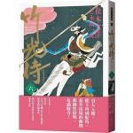 竹光侍(06)
