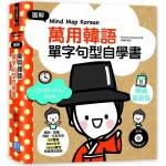 Mind Map Korean圖解萬用韓語單字句型自學書:購物、點餐、問路、交友等等20情境x600句子x1500單字,照著學就會說(附韓語朗讀MP3)