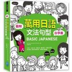 BASIC JAPANESE 圖解·萬用日語文法句型自學書