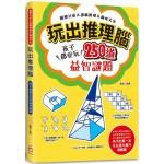 玩出推理腦:觀察分析x邏輯推理x趣味文字,孩子都愛玩,250道益智謎題!