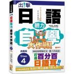 出擊!日語聽力自學大作戰:高階版Step 4(25K+MP3)