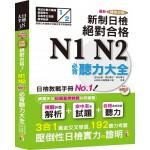 最新精修改版 新制日檢!絕對合格 N1,N2必背聽力大全(25K+MP3)