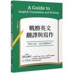 戰勝英文翻譯與寫作:學好文法,寫出流暢短文