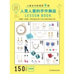 人見人愛的手作飾品LESSON BOOK:全圖解!好簡單!初學者也能立即上手的150款時尚設計小物