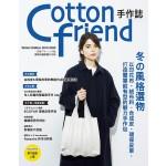 Cotton friend 手作誌47:冬的風格選物