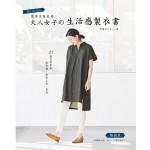 簡單穿就好看!大人女子の生活感製衣書:25款日常實穿連身裙·長版上衣·罩衫(暢銷版)
