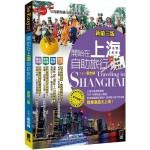 開始在上海自助旅行(新第三版)