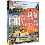 開始在越南自助旅行(新第五版)