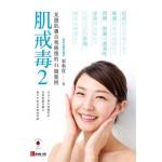 肌戒毒2:見證肌膚自我修復的51個案例