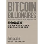 比特幣富豪:洗錢、豪賭、黑市交易、一夕暴富,顛覆世界的加密貨幣致富秘辛