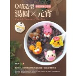 Q萌造型湯圓x元宵:療癒系暖心甜品