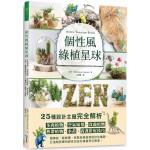 個性風綠植星球:多肉植物·空氣鳳梨·食蟲植物·熱帶植物·水苔·養護搭配技巧x25種設計主題完全解析