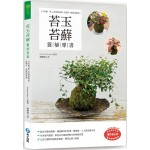 苔玉苔蘚養植專書:享受獨一無二的修整風格,從製作、養護到裝飾