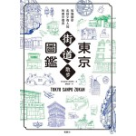 東京街道散步圖鑑:少為人知,結合建築、歷史、地形,值得細細品味的城市散步路線25選