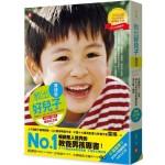 教出好兒子【實踐版】:培養獨立、自律、高EQ男孩的教養經典(適合0-18歲)〔暢銷紀念三版〕