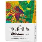 24H沖繩漫旅:海洋上的璀璨寶石·美麗沖繩的盛情款待