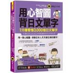 用心智圖背日文單字:1分鐘看懂3,000個日文單字(免費附贈VRP虛擬點讀筆App)