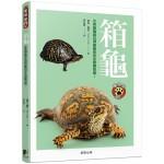 箱龜:北美箱龜與亞洲箱龜的完全照護指南!
