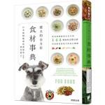 愛犬的全方位食材事典:鮮食與藥膳的完美呈現,144種食材完整分析,用食療保養愛犬的身心健康