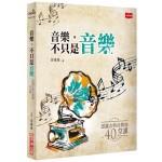 音樂,不只是音樂:認識古典音樂的40堂課