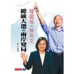 韓國瑜VS.蔡英文:總統大選與兩岸變局