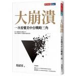 大崩潰:一次看懂美中台戰略三角