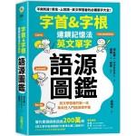 字首&字根 連鎖記憶法,英文單字語源圖鑑