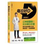 每日好D【實踐版】:江坤俊醫師的日日補D計畫,幫你找回身體不足的維他命D、抗癌護健康