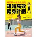 韓國第一健身女王的短時高效健身計劃:肌力訓練+有氧鍛鍊,持續5天,降體脂·雕曲線超有感