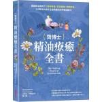 齊博士精油療癒全書:開啟精油療癒力!緩解疼痛、安定情緒、潔顏保養,150款從內而外全面照護的天然精油配方