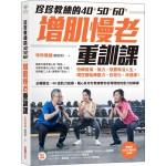 珍珍教練的40+50+60+增肌慢老重訓課:扭轉痠痛、無力,想要樂活人生,開始練肌力、抗老化、存健康【隨書附30支示範影片QR CODE】