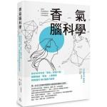 香氣腦科學:教你如何利用「香氣」刺激大腦,揭開情緒、學習、人際關係與病痛的60個腦內祕密