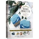 韓式絕美精油手工皂:水彩x渲染x拉花x寶石皂,33款專業技法一次學會!