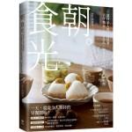 朝。食光:款待家人的早餐提案,手作麵包x暖胃湯品x舒食米飯,60道美好料理