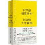 100個領導基本x100個工作實踐:每天都是新的始業【松浦彌太郎x野尻哲也,給創新者的人生指南】(二版)