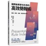 國際級專家也在用的高效簡報術:提案、銷售、發表、報告即刻活用!